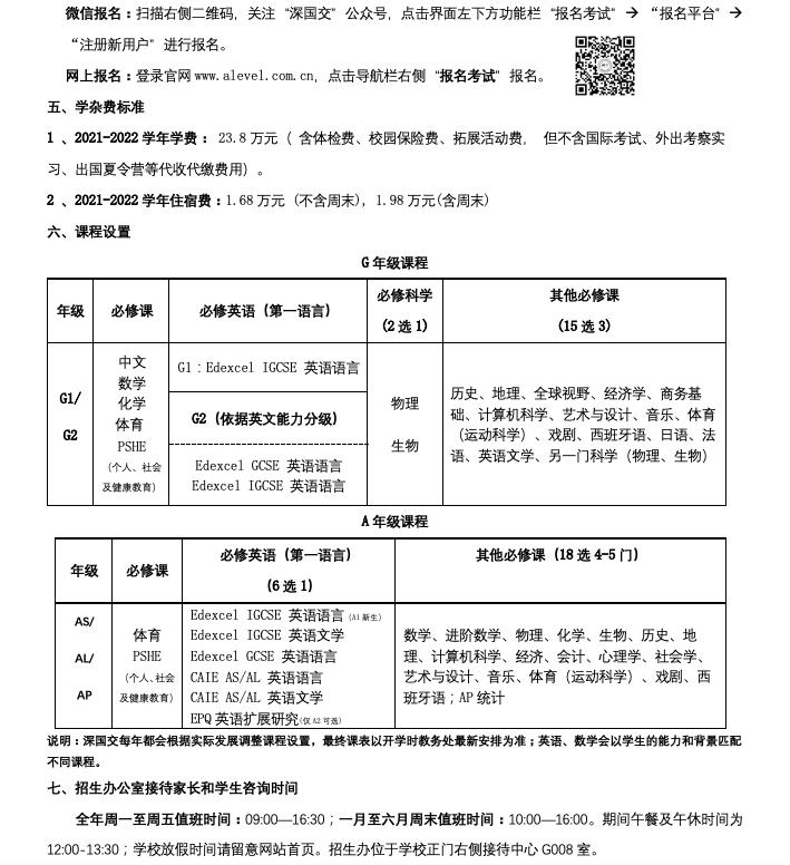 官宣:深圳国际交流学院(深国交)2021招生简章 一年费用不低于25万  深国交 深圳国际交流学院 备考国交 第2张