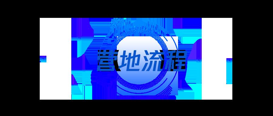 腾讯Mini鹅创想营  2020数字创客营来啦!  深国交 深圳国际交流学院 学在国交 第4张