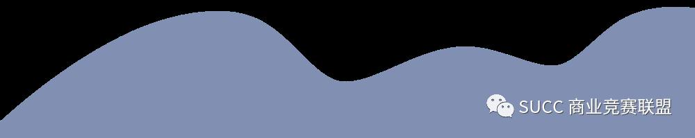 深国交商务实践社 SUCC |预选赛 第一轮&第二轮录取结果公布!  第1张