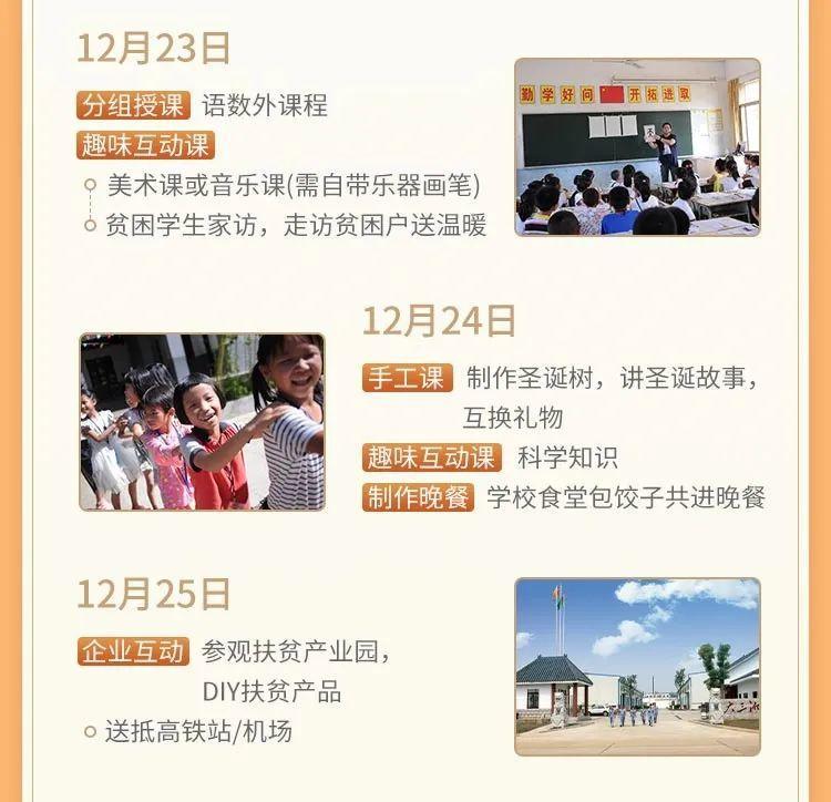 深国交游子筑梦|这个圣诞假,一起来参加湖南油茶小镇公益研学计划吧!  深国交公益社 第3张