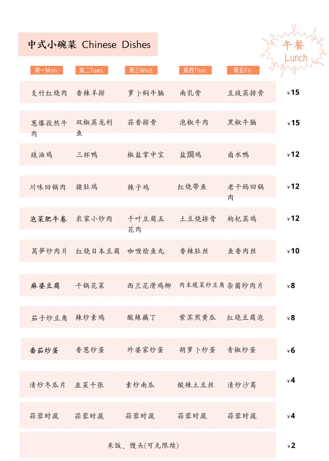 深国交的师生在冬天不出门便可以品尝到经典的节日美食啦  深国交 深圳国际交流学院 学在国交 第3张