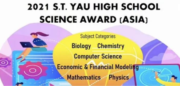 丘成桐科学奖,国内最具含金量的课外活动及竞赛之一