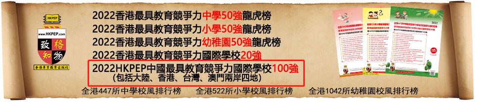2022年中国(含港澳台)最具教育竞争力国际学校100强:深国交排第3