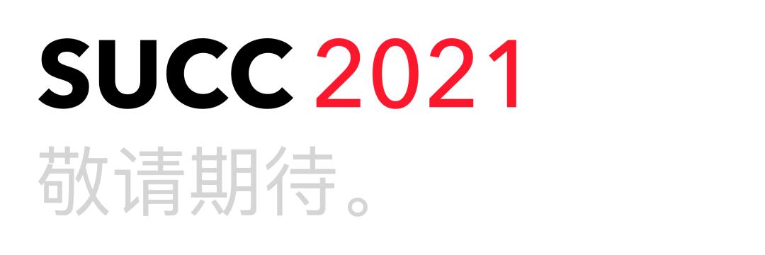 """通知 2021年SUCC""""疫""""火重生大赛重要公告  深国交商务实践社 第2张"""
