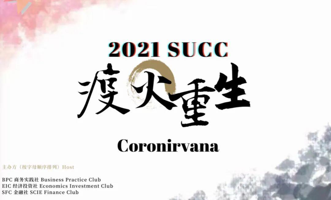 深国交商务实践社2021SUCC线上赛商业企划协同优化!  深国交商务实践社 第7张
