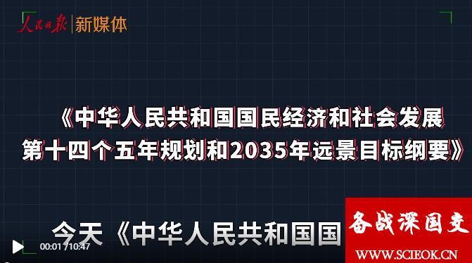"""【视频】人民日报新媒体发布的中国第十四五规划""""硬核分析"""""""