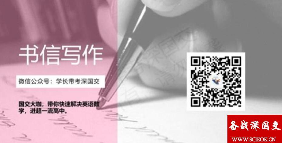 【视频】深国交备考 英语写作专题:书信写作 - 国交学长带考深国交(06)