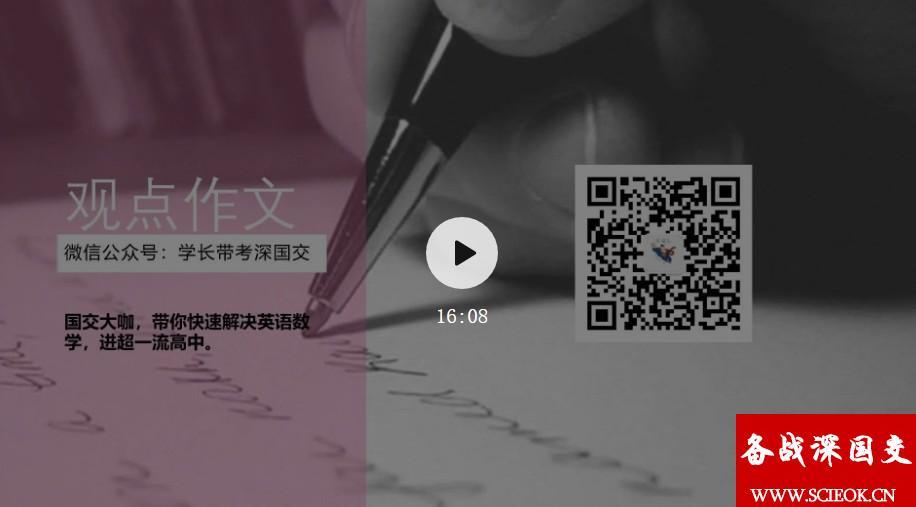【视频】深国交备考 写作如何能一骑绝尘? - 国交学长带考深国交(12)