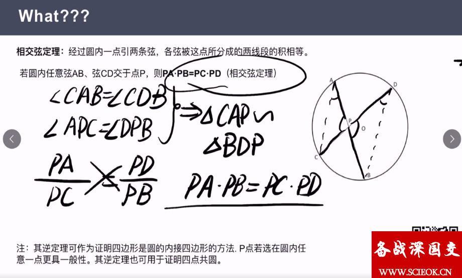 【视频】深国交备考 数学继续走进圆的世界 - 国交学长带考深国交(13)