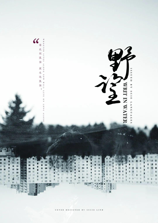 深国交G2学生刘清扬《野望》系列文刊之《寻找答案》