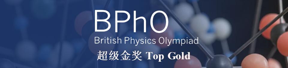 BPhO是什么?为何会得到众多学子的青睐?认识British Physics Olympiad
