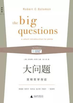 自学西方哲学史,推荐这10本入门书  哲学 第6张