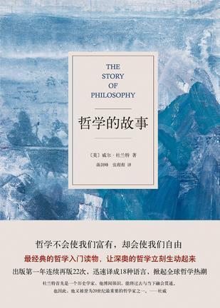 自学西方哲学史,推荐这10本入门书  哲学 第2张