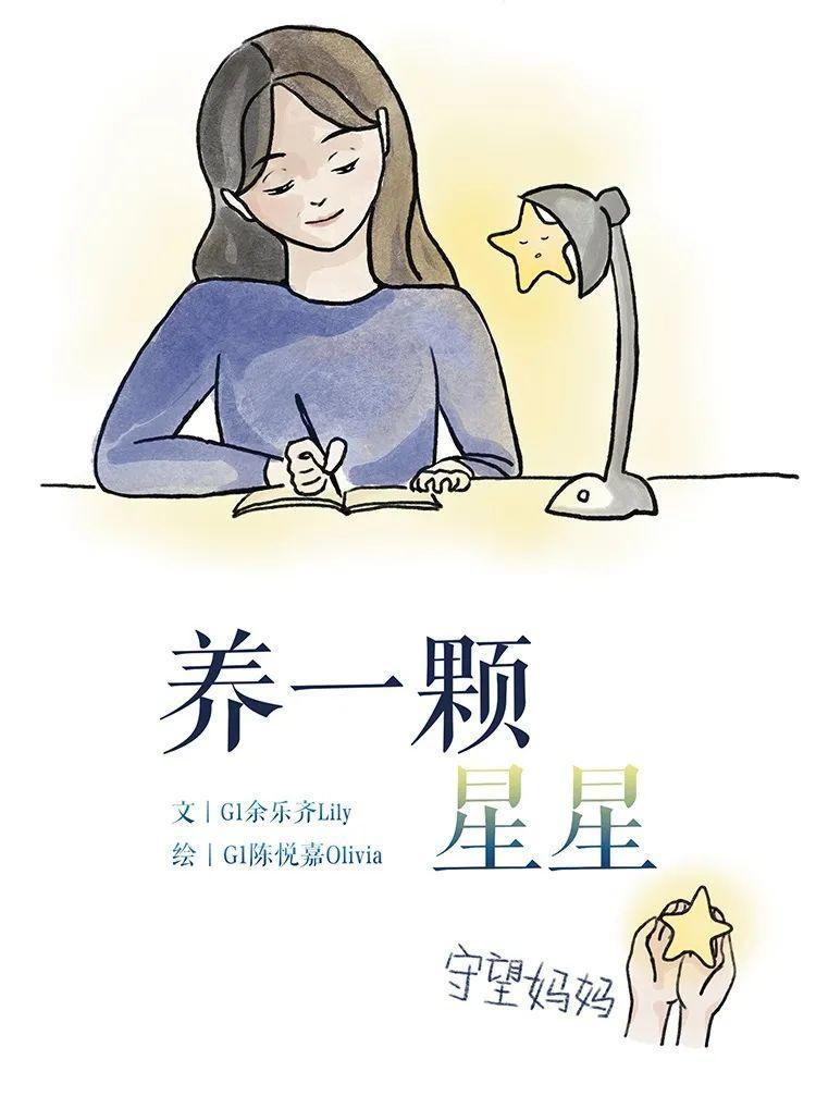 深国交游子社UZIV乐善小伙伴漫画 -- 如何,养一颗星星?