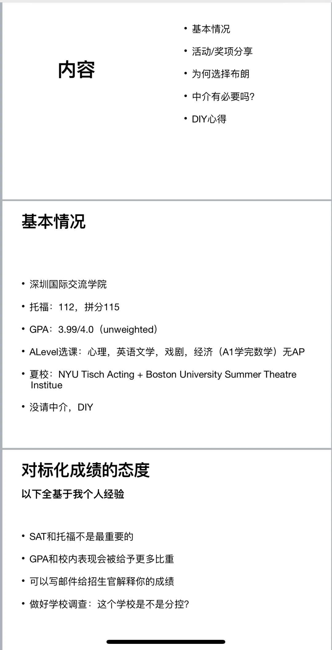 深国交BPC x COMA英美顶尖名校申请分享会最强路透来袭  深国交商务实践社 第3张