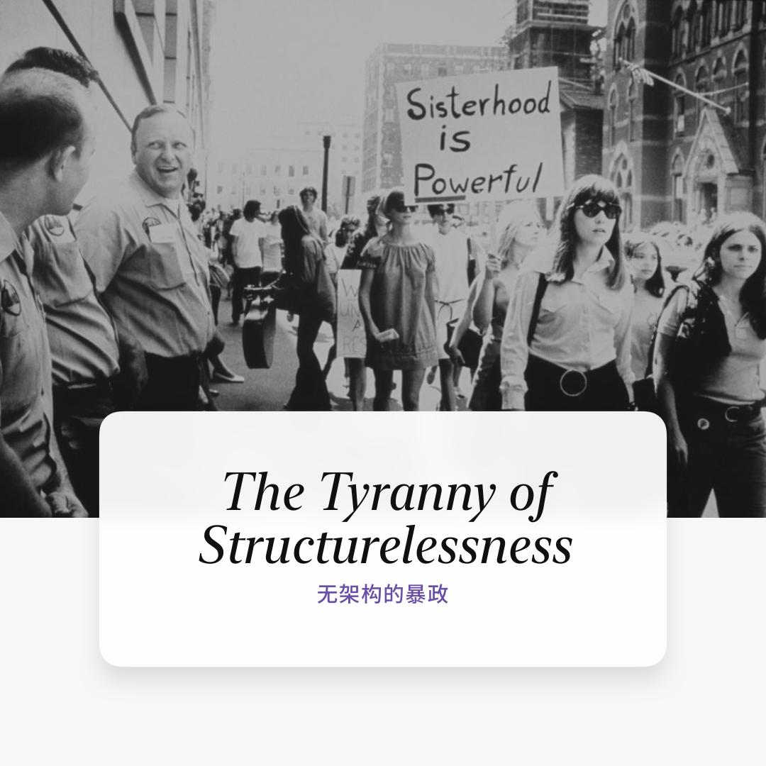 无架构的暴政——为什么女性解放运动仍需要组织架构?  / 翻译
