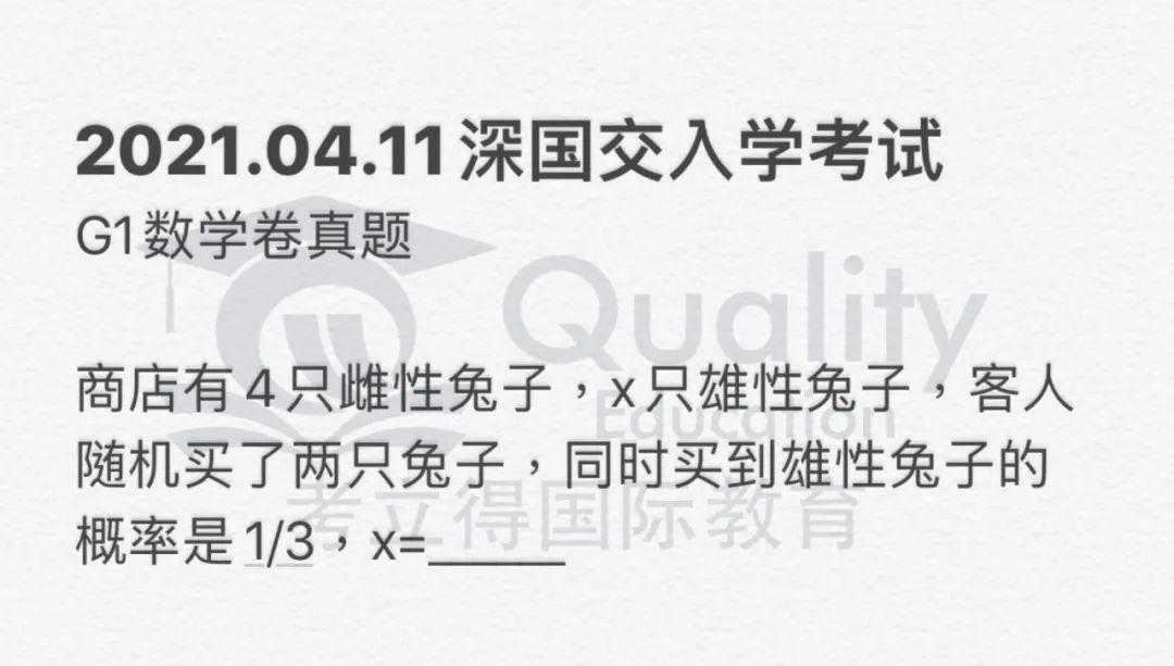深国交2021年首次入学考试(4月11日)真题回顾  备考国交 第29张