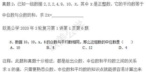 2021深国交第一场入学考试(2021年4月11日)试题剖析  深国交 深圳国际交流学院 备考国交 第7张