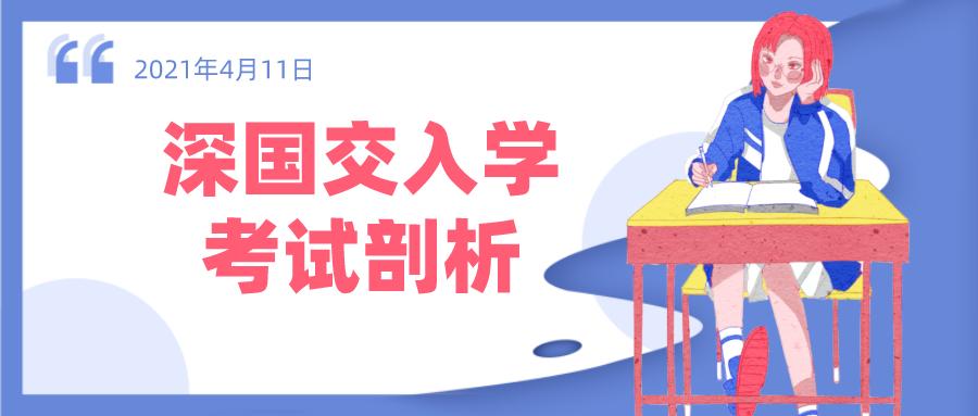 2021深国交第一场入学考试(2021年4月11日)试题剖析