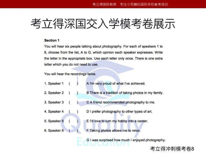 深国交2021年首次入学考试(4月11日)真题回顾  备考国交 第6张