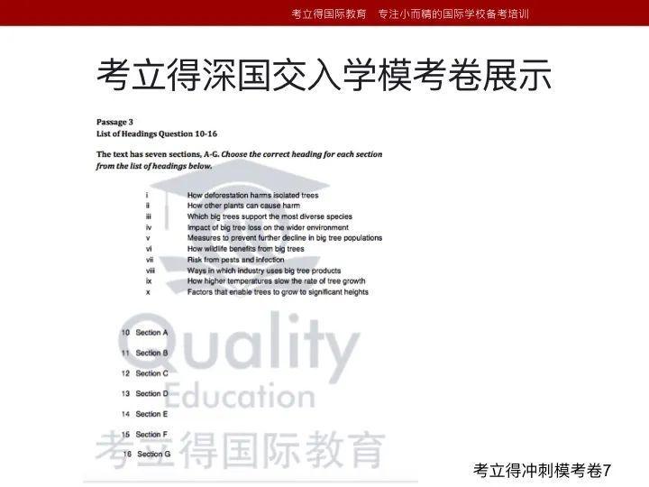 深国交2021年首次入学考试(4月11日)真题回顾  备考国交 第17张