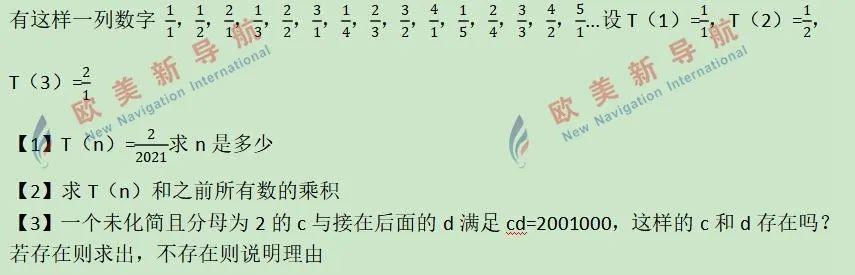 深国交2021年首次入学考试真题 数学真题试卷(2021.04.11)  备考国交 第2张
