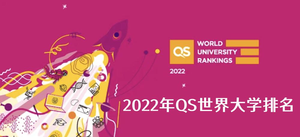 2022QS排名(世界大学排名)英国大学整体上升!牛津06年后首次升为第2