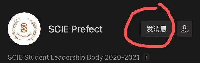 深国交2025届SCIEr 新生必看 | 2021官方新生群入群指南