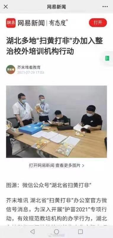 中英对比,中国严打课外培训,英国人怎么做?