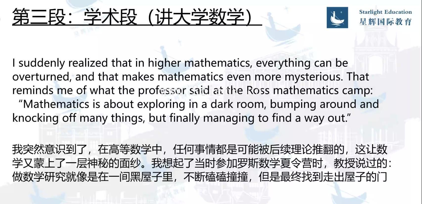 星辉国际教育:如何写出能惊艳牛剑面试官的文书  牛津大学 留学 Vinson 第8张