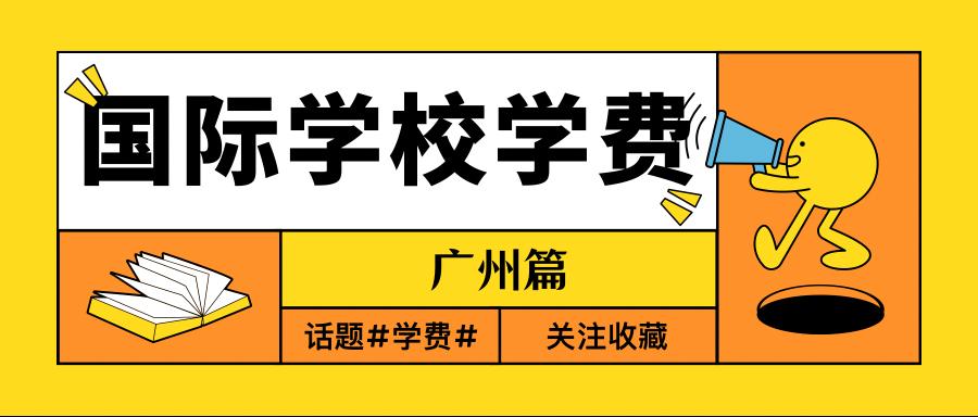 绕不开的学费问题,2021广州国际学校学费盘点