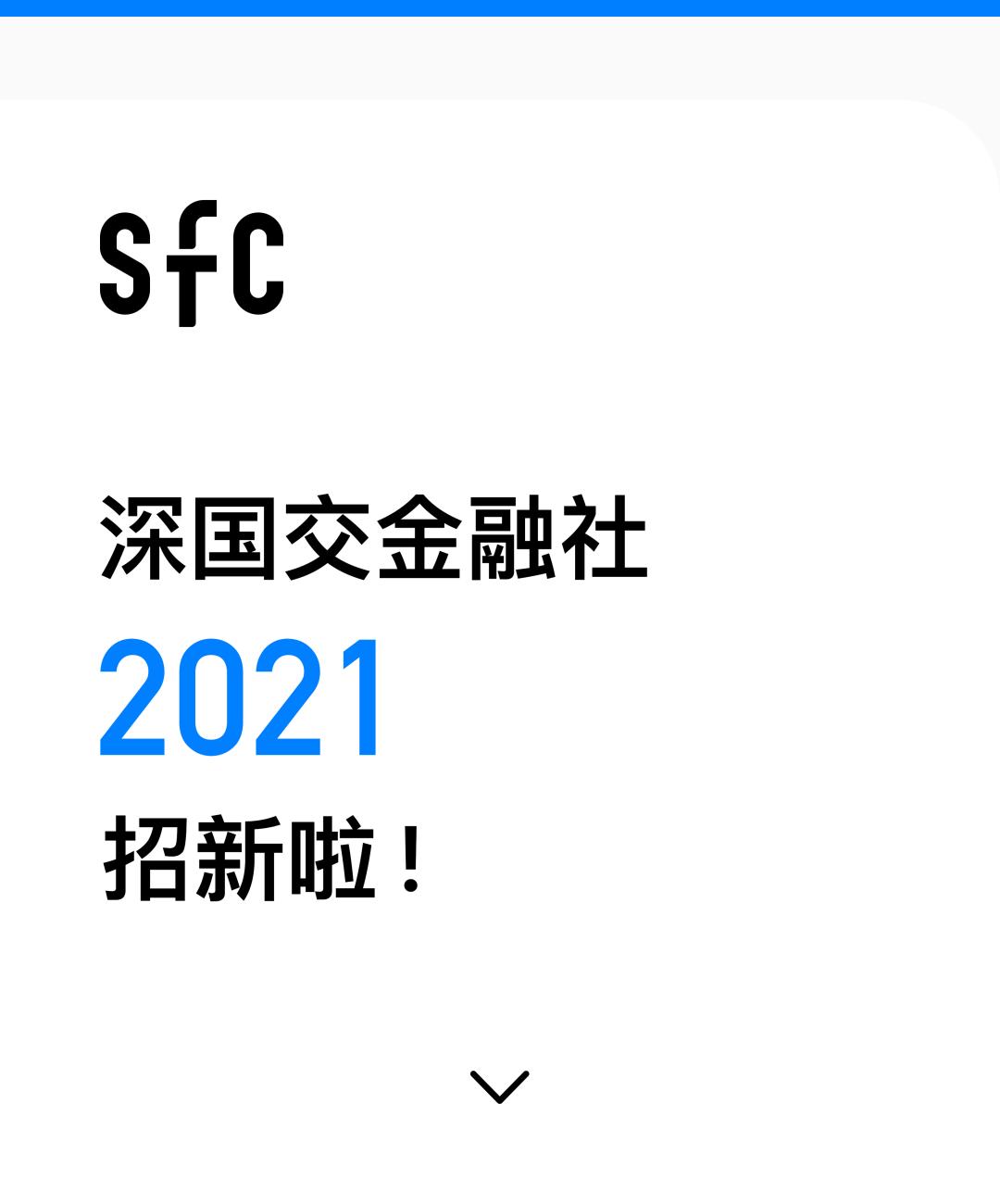 深国交金融社SFC|2021 招新啦!