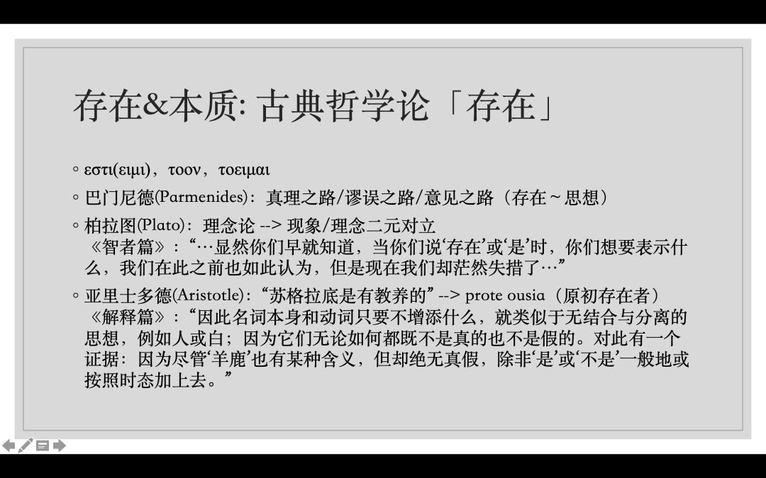 深国交哲学社Think!招新2021-22 -- 哲学太重要但我说不出  深国交 深圳国际交流学院 学在国交 Winnie 第3张