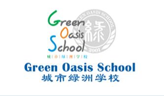 能100%直升深国交的深圳城市绿洲,入学录取比竟低于5%,了解一下