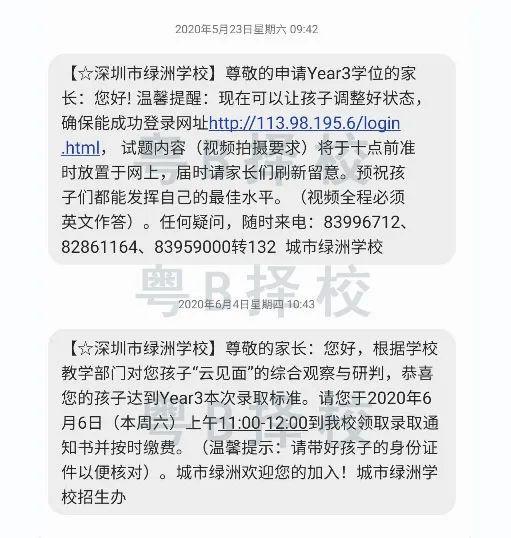 能100%直升深国交的深圳城市绿洲,入学录取比竟低于5%,了解一下  国际学校 城市绿洲 第7张