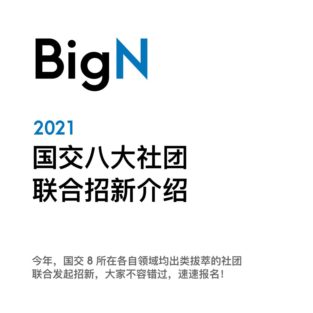 深国交八大社团联合招新介绍(2021版)