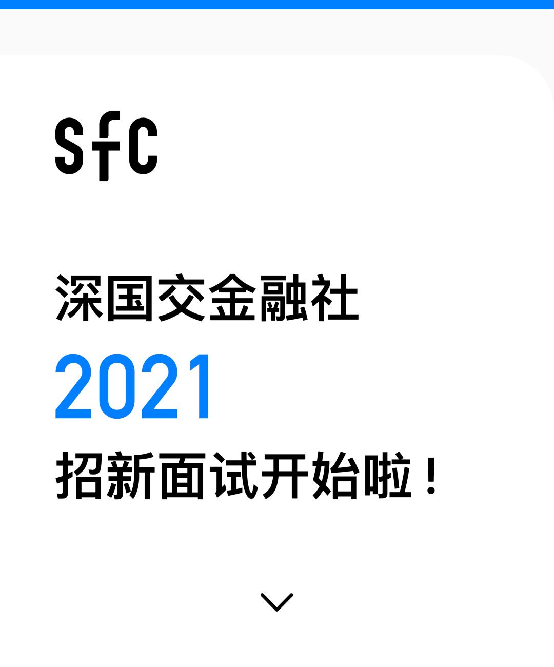 深国交SFC金融社|2021 招新 面试 开始啦!