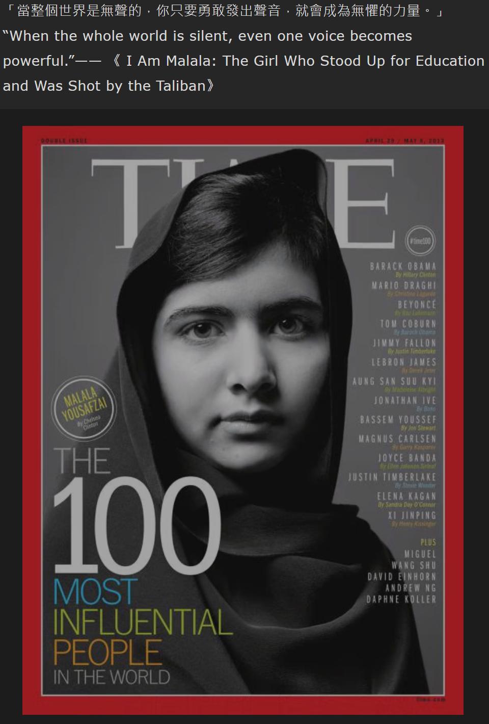 遭塔利班枪杀,牛津PPE毕业,最年轻诺奖得主:让所有女孩都飞起来  哲学 PPE 第16张
