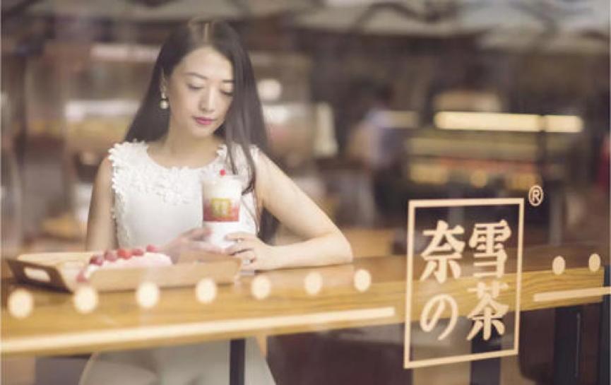 深国交商务实践社BPC学术   奈雪的茶如何跑赢同行上市?  深圳国际交流学院 学在国交 深国交商务实践社 第4张