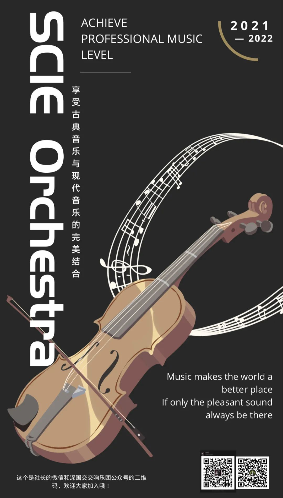 深国交官方管弦乐团SCIE Orchestra|2021年招新