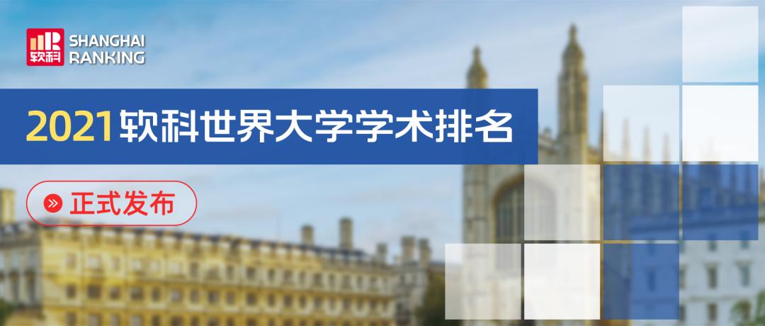 2021软科世界大学学术排名发布!留学生应如何看这份排名?