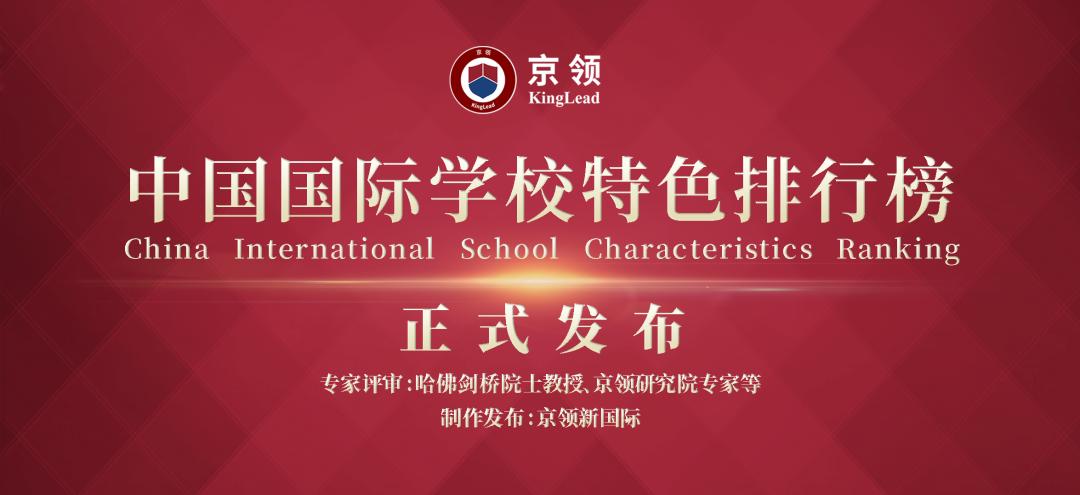 """2020中国国际学校""""特色""""排行榜:深国交轻松夺取""""英式特色""""榜首"""