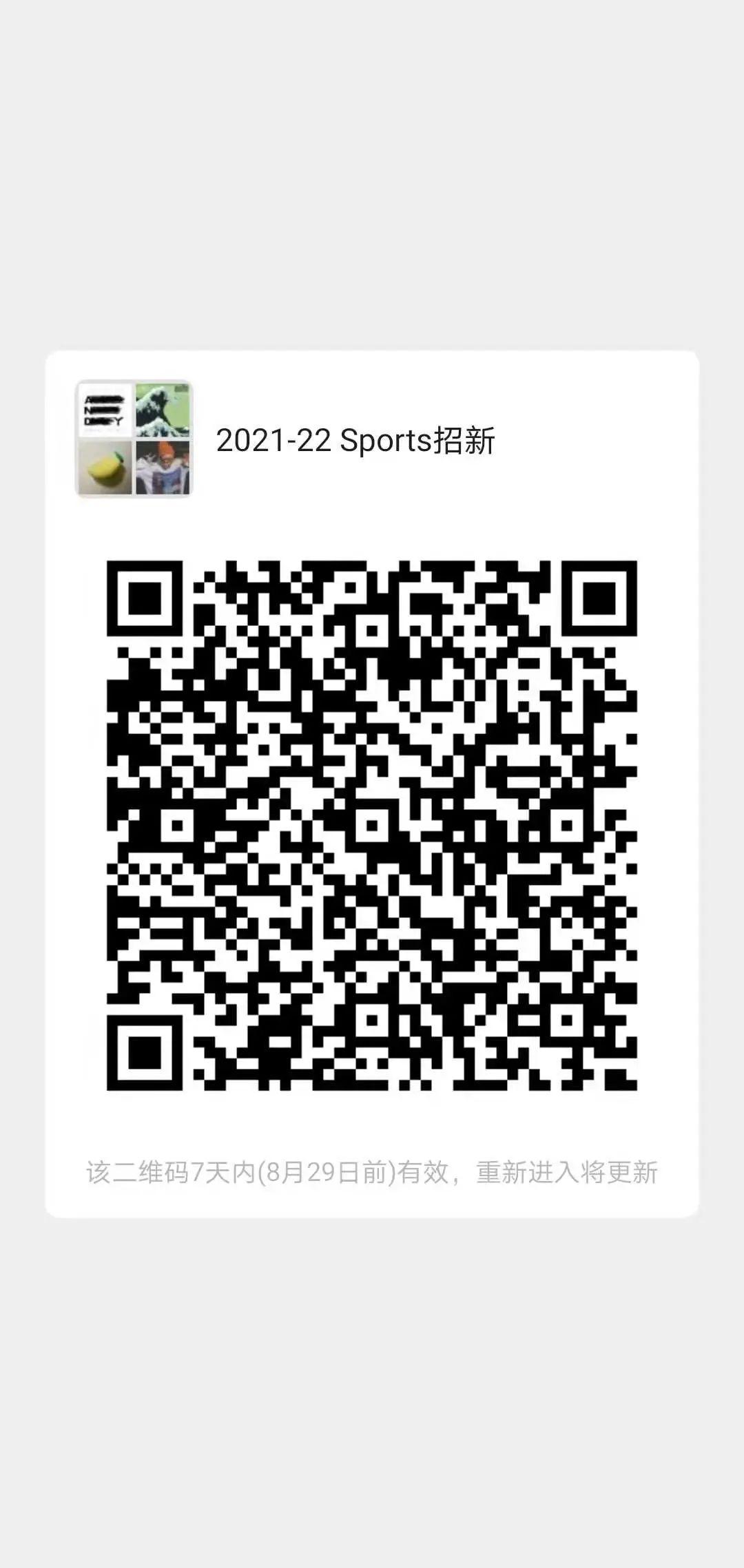 深国交Sports Devision招新啦! 发挥你的运动才华吧!  深国交 深圳国际交流学院 学在国交 第14张