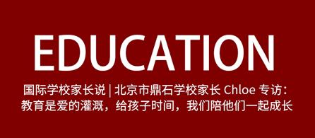 """教育竞争愈演愈烈,真正好的教育如何""""拼爹妈""""?  国际化教育理念 第10张"""