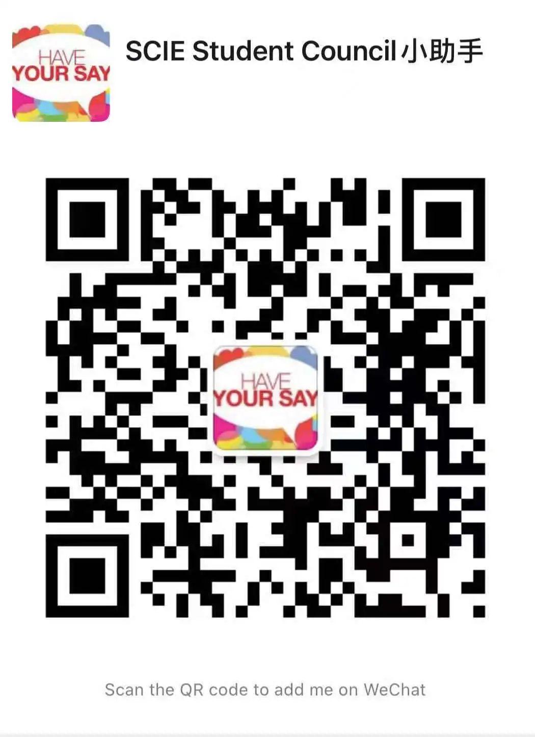 深国交新社团Student Council:发声途径(讨论学校政策、交换意见观点)