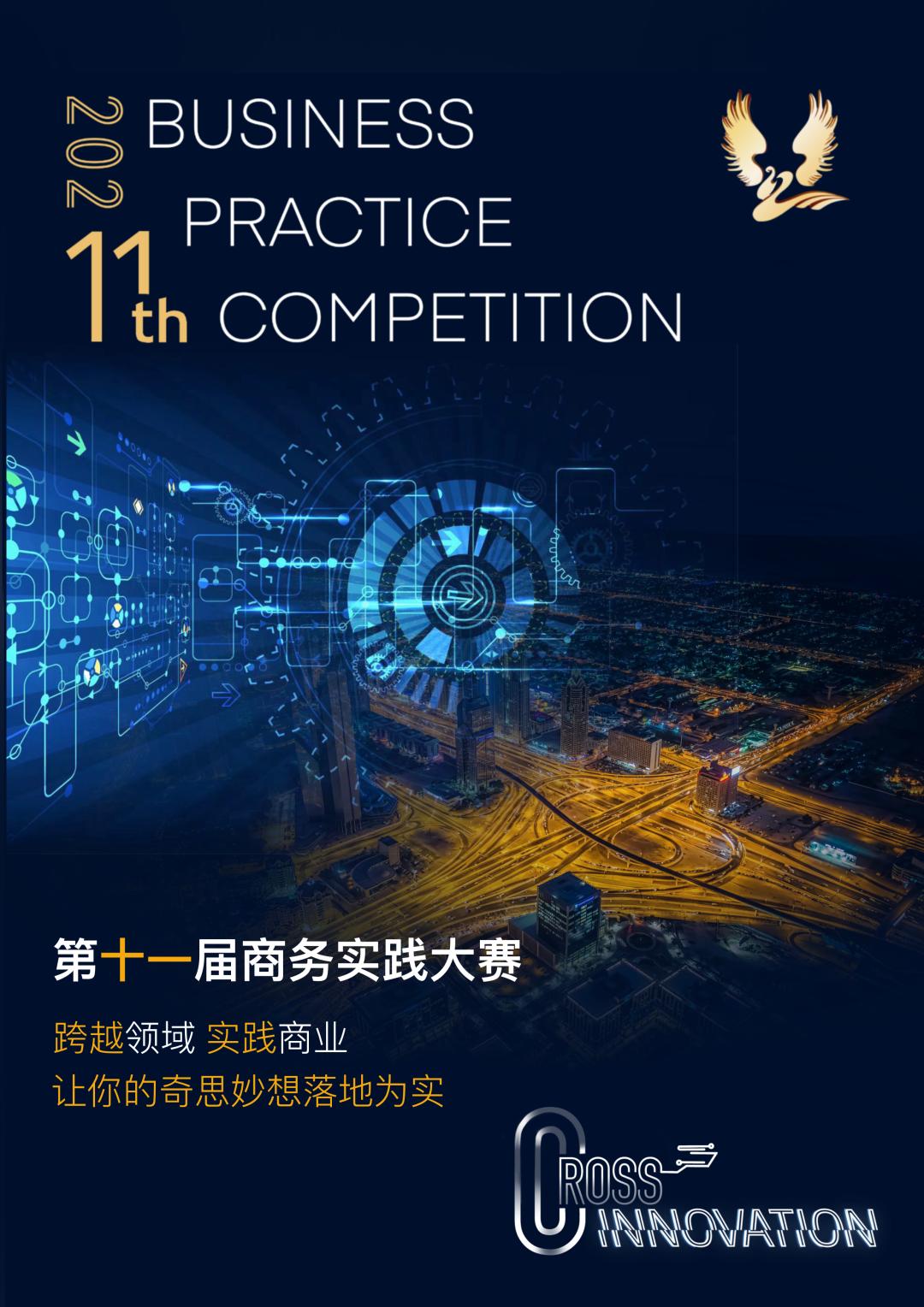 深国交商务实践社:BPCC 2021年第11届商赛 | 初赛赛程