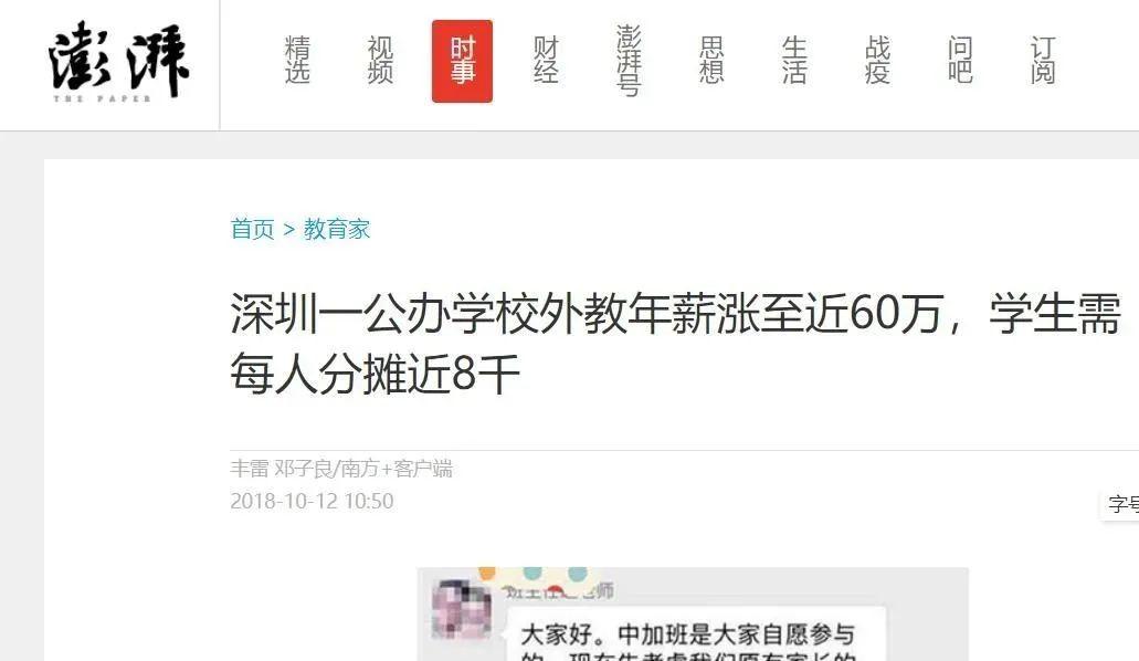 这个问题想想都会毛骨悚然:在深圳读国际化学校,1000万够不够?  数据 费用 深国交 第10张