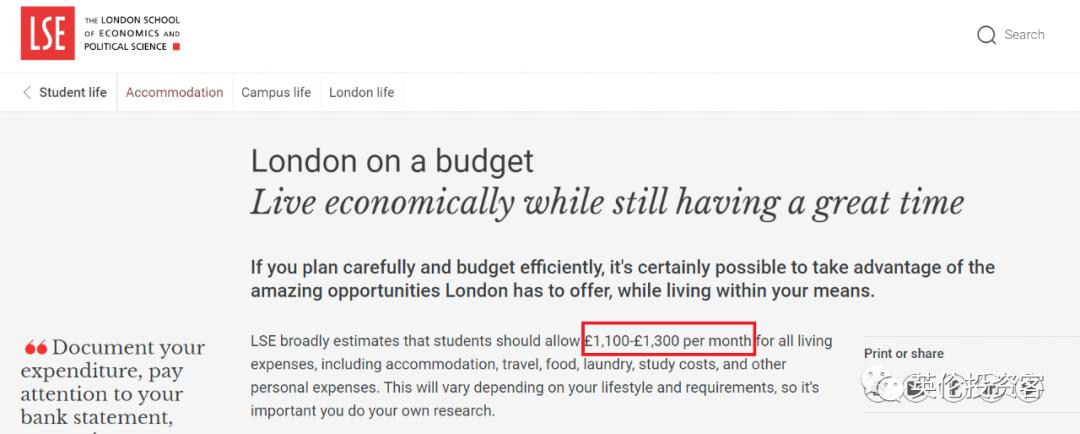 英国留学一年要准备多少钱?伦敦地区一年要准备50万起,你信吗?  英国留学 费用 第4张