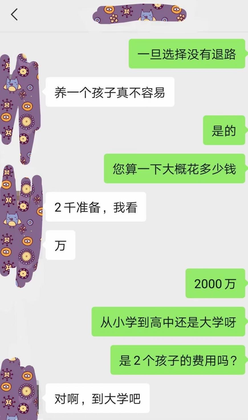 这个问题想想都会毛骨悚然:在深圳读国际化学校,1000万够不够?  数据 费用 深国交 第2张