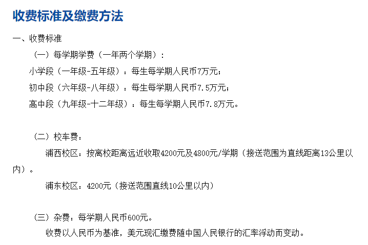 上海超人气国际学校,读一年究竟要多少钱?  国际学校 费用 第13张